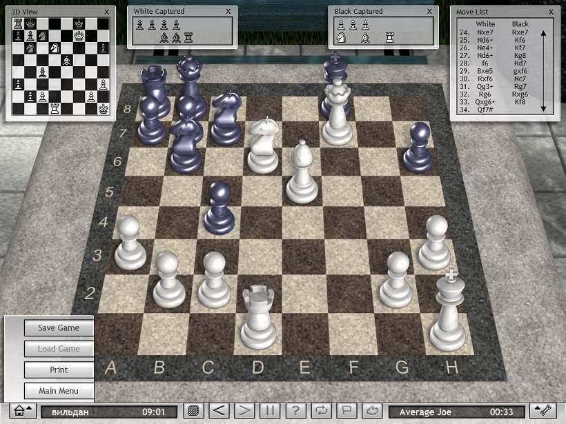 Brain games chess скачать бесплатно