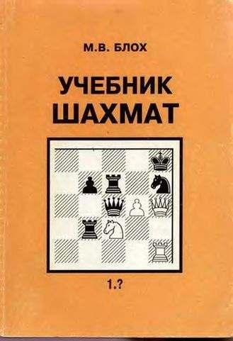 блох учебник шахмат скачать