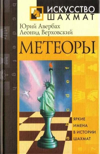 Книга Метеоры
