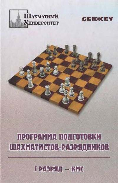 Программа подготовки шахматистов разрядников