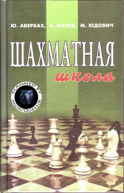 Шахматная школа книга