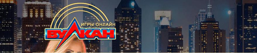 Вулкан официальный сайт казино