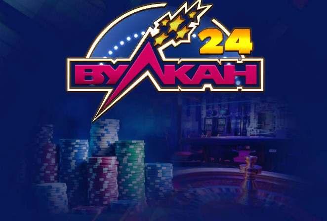 Играть в игровые автоматы бесплатно в Казино Вулкан 24 онлайн