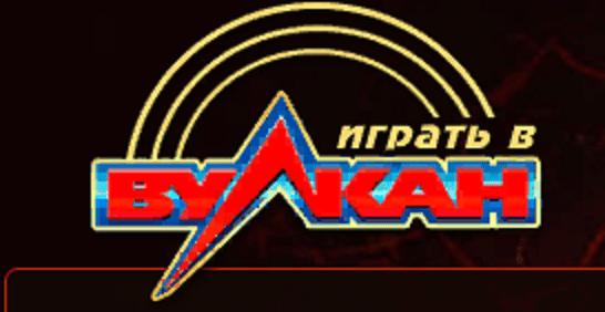 Игровой клуб вулкан игры онлайн