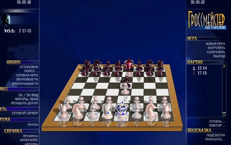 Шахматы Гроссмейстер скачать