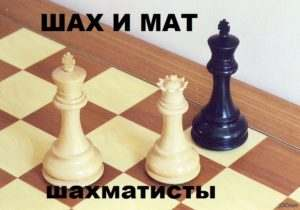 Как поставить шах и мат в шахматах