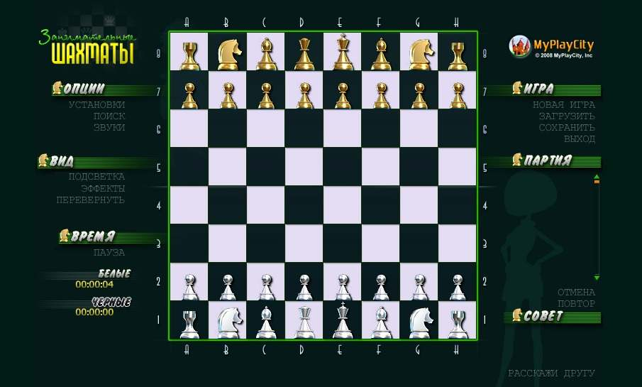 Занимательные шахматы