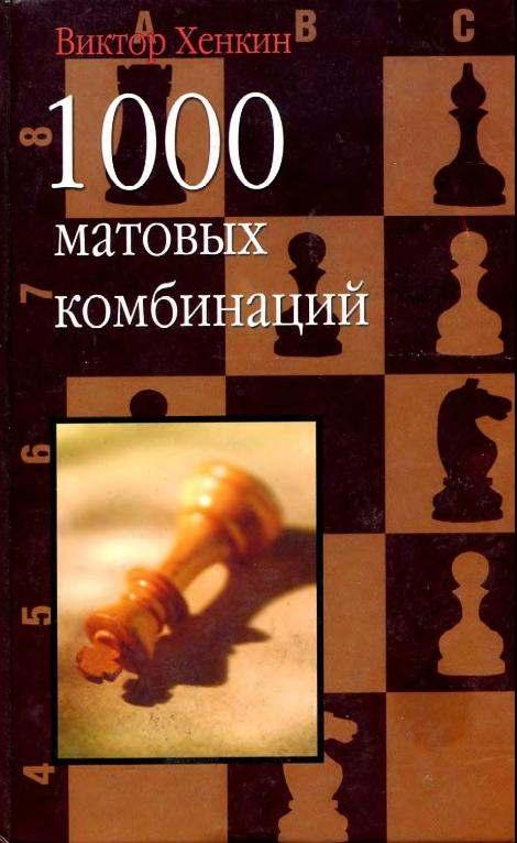 Xенкин 1000 матовых комбинаций скачать книгу