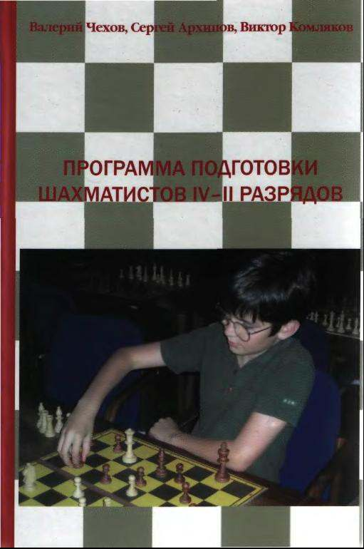 Программа подготовки шахматистов 2 разряда