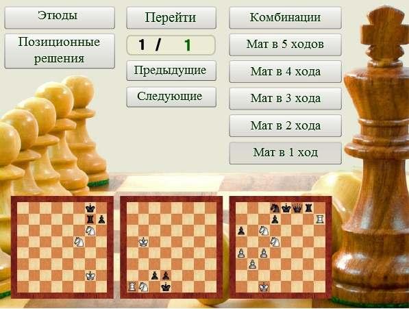 Решать шахматные задачи онлайн