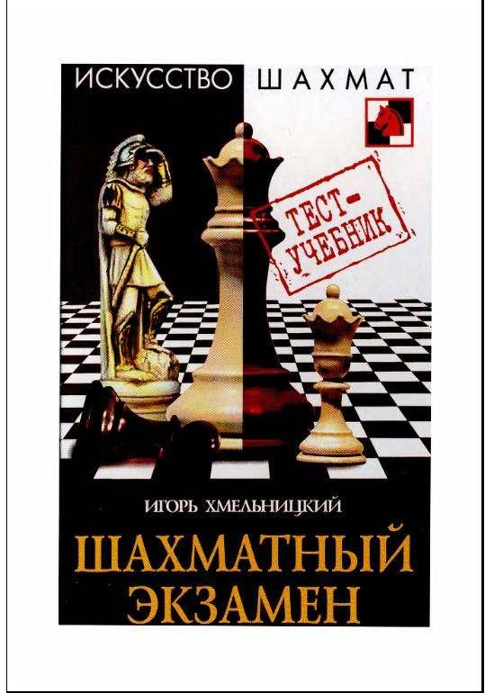 хмельницкий шахматный экзамен