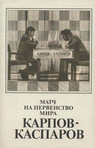 Матч на первенство мира Карпов Каспаров