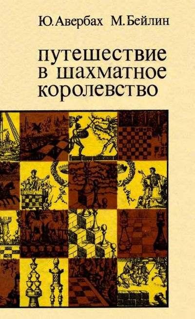 Авербаха Путешествие в шахматное королевство