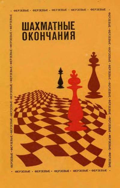 Шахматные окончания Ферзевые