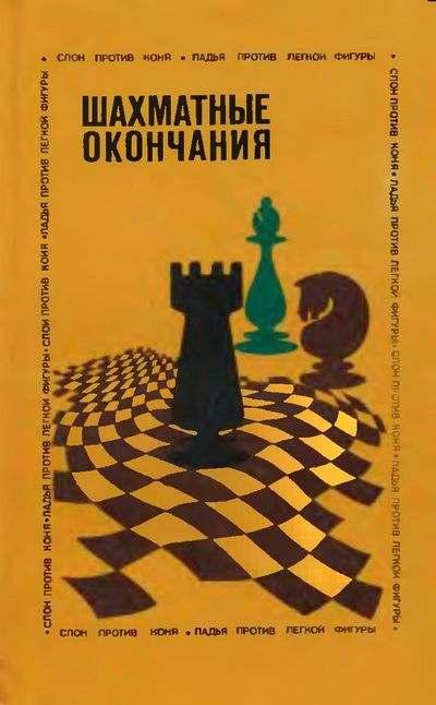 шахматные окончания авербах