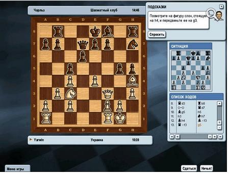 Каисса шахматы