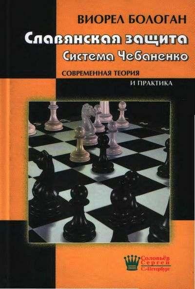 книга Славянская защита
