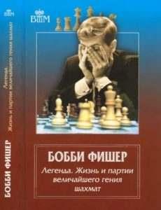 Книга Бобби Фишер