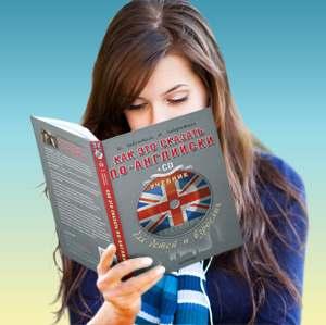 Выбор обучения английскому языку
