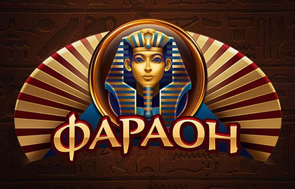 Игровые автоматы от клуба Pharaon