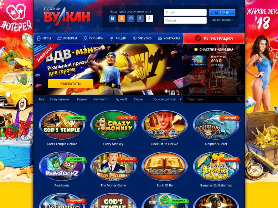 Играть в русские азартные игры