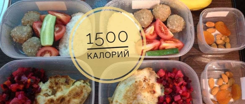 Рацион питания на 1500 ккал