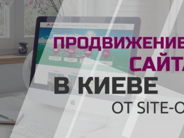 7 видов услуг от «Site Ok», способствующих развитию интернет-сайта