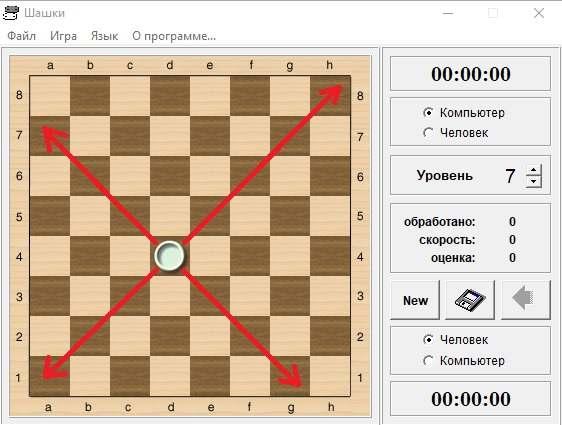 Как рубит дамка в русских шашках